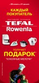 Tefal_Poster_r_r